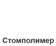 СТОМПОЛИМЕР ( ЗУБЫ ИСКУССТВЕННЫЕ СЫВЛАХ)
